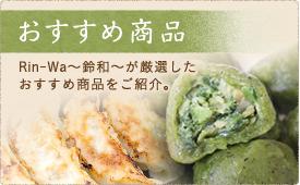 おすすめ商品 Rin-Wa~鈴和~が厳選したおすすめ商品をご紹介。