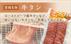 牛タン ローストビーフ風牛タンなど、他にはない牛タンもご用意しております。