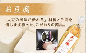 お豆腐 「大豆の風味が伝わる」 材料と手間を惜しまず作った、こだわりの商品。