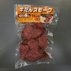 牛たんスモーク 商品パッケージ