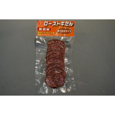特選ロースト牛たん 黒胡椒 食べ切りサイズ
