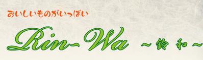Rin-Wa~鈴和~