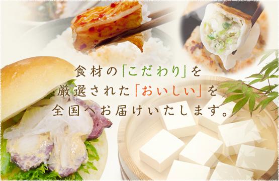 食材の「こだわり」を厳選された「おいしい」を 全国へお届けいたします。